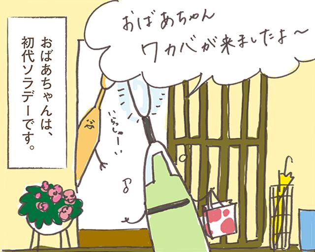 第11話「ワカバおばあちゃんを訪ねる」