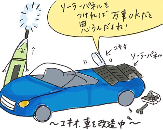 第14話「ユキオ、車を改造する」