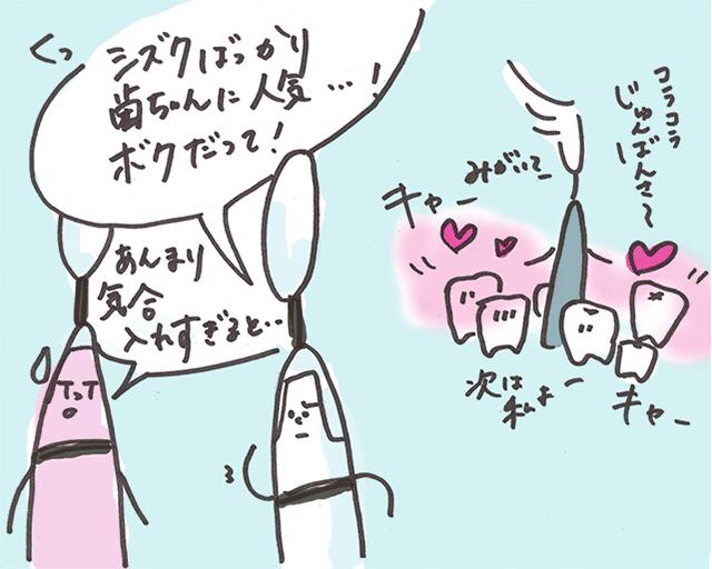 第18話「ユキオ、歯ちゃんとランデブー」