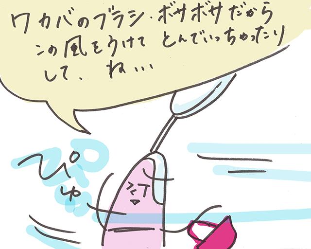 第20話「ワカバ、ついに⾶翔」